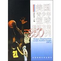 美国青少年篮球训练方法250例谭朕斌北京体育大学出版社9787811006933