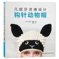 正版全新 凡妮莎灵感设计:钩针动物帽