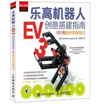 【旧书二手书9成新】乐高机器人EV3创意搭建指南——181例绝妙机械组合 (日)五十川芳仁,韦皓文 人民邮电出版社 9787115402387 发货快,正版书籍