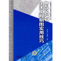工程建设行业就业必备知识丛书――AutoCAD土木工程制图实用技巧