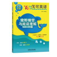 优可英语专项训练完形填空与阅读理解150+50篇(九年级)