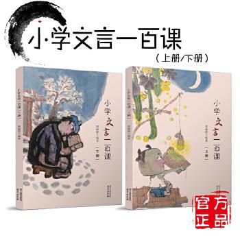 《文言时间一百课(小学)》(周晓霞)民办小学上册报名2017图片