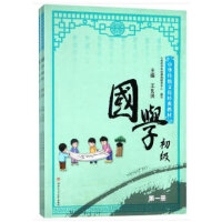 国学初级(1-4册)