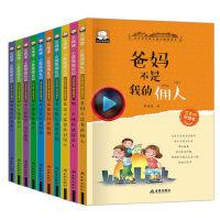 小屁孩日记 10册全套儿童励志书籍7-10岁爸妈不是我的佣人文学畅销书小学生彩图注音版一年级课外书必读二三8-12岁阅