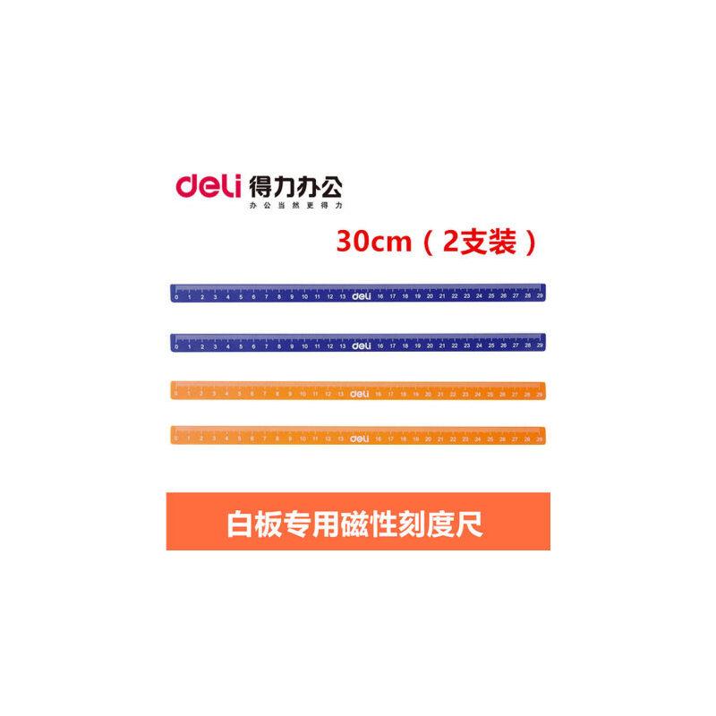 得力7860磁条 30cm磁性直尺 刻度制图尺 强力磁条 白板专用2支装