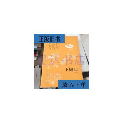 【二手旧书9成新】下厨记 /邵宛澍 上海文化出版社正版书籍,放心下单