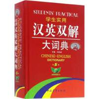 学生实用汉英双解大词典(第5版) 刘锐诚 中国青年出版社正版书籍2017年01月出版