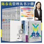 陈春花管理经典系列套装31册共生 企业管理 团队管理激活组织 激活个体 经营的本质