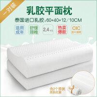 泰国乳胶枕头 颈椎枕橡胶枕学生记忆枕芯 一对装