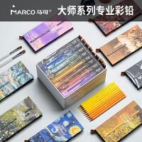马可大师级油性彩铅马克80色礼盒套装绘画手绘美术专业彩色铅笔 3300-80色/大师套装