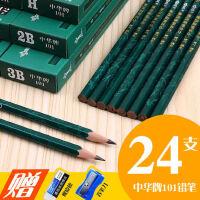 正品中华牌铅笔小学生2b/hb/4b/6b/8b/10b/12b/2h儿童用素描绘图绘画美术生幼儿园画画笔用品2比考试