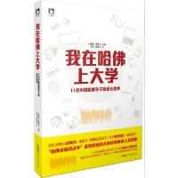 【二手原版9成新】我在哈佛上大学,林蕾,石榴花,刘鹏飞,北京时代华文书局,9787807699668