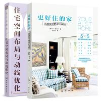 【全2册】更好住的家 完美住宅的设计准则+设计必修课 住宅空间布局与动线优化 室内装潢装修设计书家居装修书空间布置软装