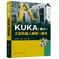 KUKA库卡工业机器人编程与操作 工业机器人基本编程与操作一本就够 工业机器人系统操作员操作指南 重点讲解现场编程和离