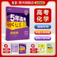 曲一线官方正品2021版53B高考化学湖南省专用五年高考三年模拟b版5年高考3年模拟高中化学复习资料高二高三一轮二轮总复
