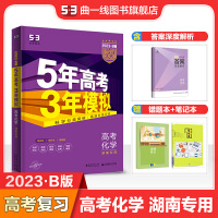 曲一线官方正品2022版53B高考化学湖南省专用五年高考三年模拟b版5年高考3年模拟高中化学复习资料高二高三一轮二轮总复
