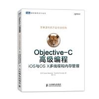 Objective-C高级编程:iOS与OS X多线程和内存管理(苹果源代码不会告诉你的Objective-C高级编程