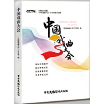 中国戏曲大会(pdf+txt+epub+azw3+mobi电子书在线阅读下载)