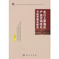 长江上游地区产业空间优化与经济增长研究
