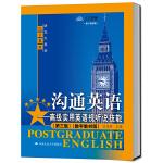 沟通英语――高级实用英语视听说技能(第三版)(数字教材版)
