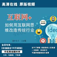 李光斗互联网+如何用互联网思维改造传统行业正版高清在线视频非DVD光盘 4