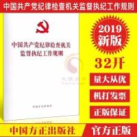 中国共产党纪律检查机关监督执纪工作规则2019年新修订版 32开单行本 中国方正出版社