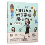 【正版直发】STELLA的四季穿搭魔法 管雯漪(STELLA) 9787519831660 中国电力出版社