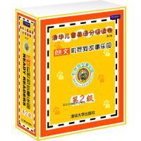 机灵狗故事乐园第2级清华大学出版社【正版图书,品质无忧】