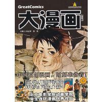Great Comics大漫画2007
