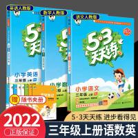 53天天练三年级上语文数学英语部编人教版2021五三天天练三年级上册同步练习册2021秋