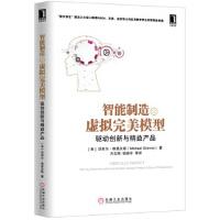 智能制造之虚拟完美模型:驱动创新与精益产品(美)迈克尔・格里夫斯(Michael Grieves)9787111561