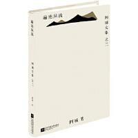 【新书店正版】遍地阿城江苏文艺出版社9787539979373