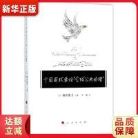 """十国前政要论""""全球公共伦理"""" ]福田康夫"""