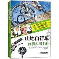 山地自行车终极实用手册【正版图书,品质无忧】