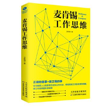 麦肯锡工作思维(pdf+txt+epub+azw3+mobi电子书在线阅读下载)