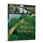 生态中国:海绵城市设计
