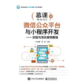 微信公众平台与小程序开发 ——实验与项目案例教程
