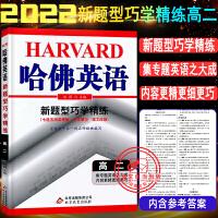 哈佛英语新题型巧学精炼高二2022版高中二年级英语七选五阅读理解语法填空短文改错练习册高中英语专项提