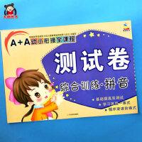 一年级综合训练拼音AB测试卷学汉语拼音字母幼儿园学前班练习题册中班大班小学卡片拼音幼小衔接上语文试卷教材全套人教版二年