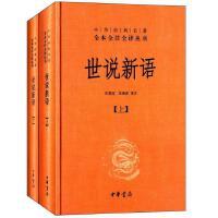 世说新语(精)上下册--中华经典名著全本全注全译丛书(第三辑)正版