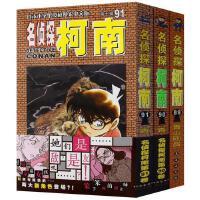 正版现货 全3册 名侦探柯南89-90-91卷 集 漫画版 青山��昌著 长春出版社