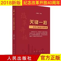 关键一招:改革开放的中国智慧 2018年新版 王炳林等著 人民出版社纪念改革开放40周年