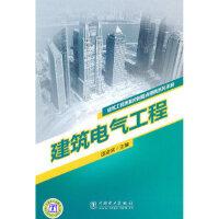 【二手正版9成新】建筑工程质量控制要点便携系列手册 建筑电气工程,逄凌滨,中国电力出版社,9787512302884