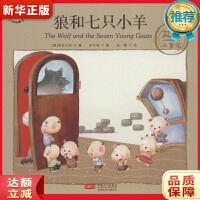 狼和七只小羊/双语小童话 [德] 格林兄弟,余非鱼,张静 绘 中国人口出版社 9787510156267