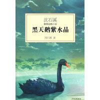 沈石溪激情动物小说―黑天鹅紫水晶