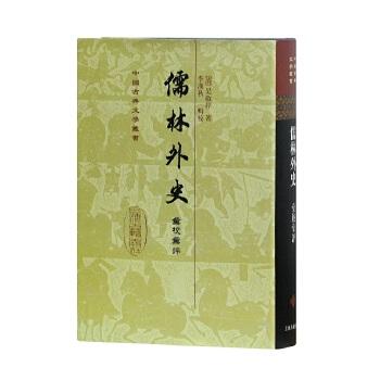 儒林外史汇校汇评(中国古典文学丛书)(精) 上海古籍出版