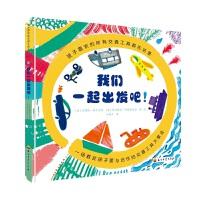 一场教会孩子爱与合作的交通工具大聚会:我们一起出发吧!适合3~6岁儿童,交通工具认知读物、心灵成长绘本