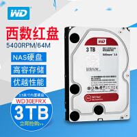 wd西部数据WD30EFRX 3TB硬盘 NAS红盘 西数台式机硬盘3t
