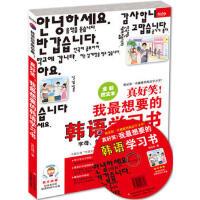 真好笑!我想要的韩语学习书 9787549814138