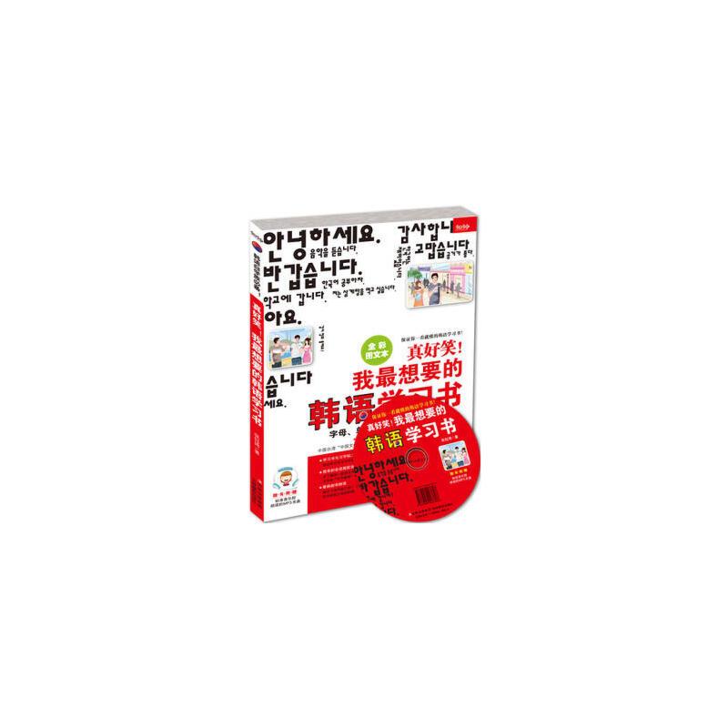 真好笑!我想要的韩语学习书 9787549814138 全新正版